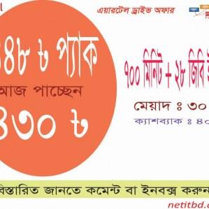 Airtel 700 Minute + 25GB + 25 Taka Cashback