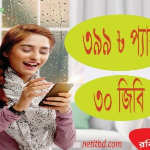 Robi 30GB Internet – 25GB+5GB 4G