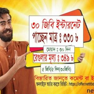 Banglalink 30 GB Internet Pack