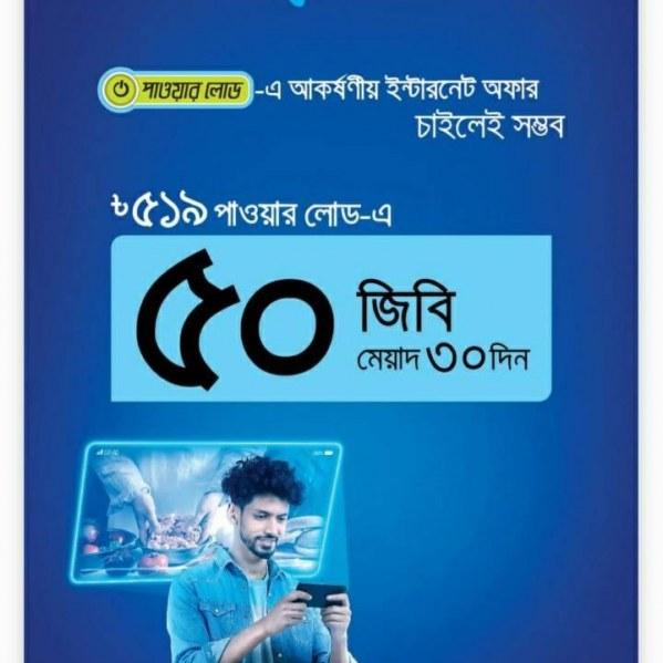 Grameenphone 50GB Pack