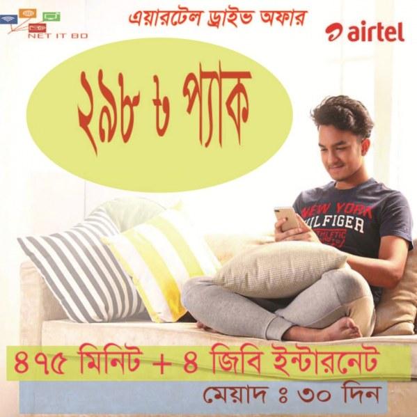 Airtel 475 Minute 4GB Drive day