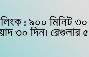 বাংলালিংক ৯০০ মিনিট ৪০ জিবি (16-9-21)
