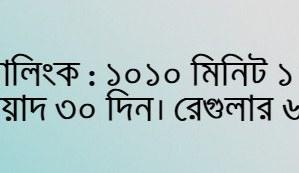 বাংলালিংক ১০১০ মিনিট ১ জিবি প্যাক