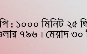 জিপি ১০০০ মিনিট ১ জিবি প্যাক